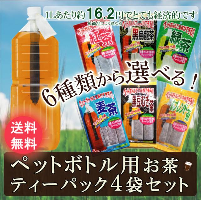 ペットボトルでつくるお茶 6種から選べる4袋セット送料無料[はと麦3P/紅茶3P/黒烏龍茶3P/緑茶3P/黒豆麦茶3P/麦茶5P]