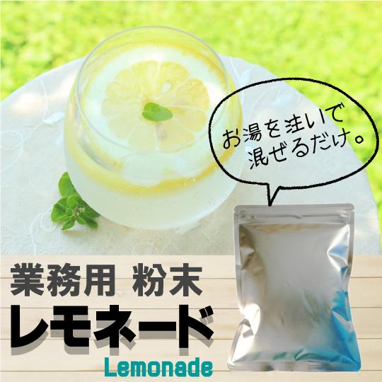 粉末 業務用レモネード500g 【8425】 【12】