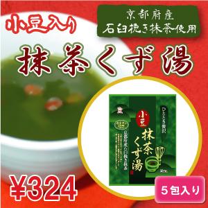 「新・小豆抹茶くず湯 16g×5袋」【8304】