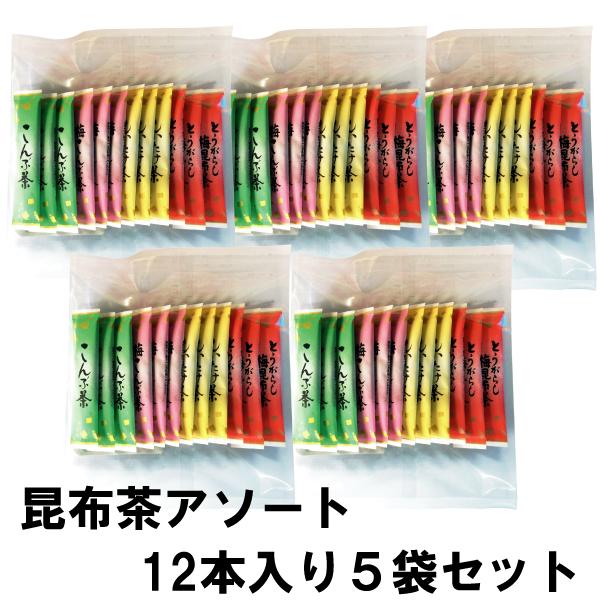 【初回限定】昆布茶アソート12杯分[4種類]×5袋セット 送料無料【A036-5】