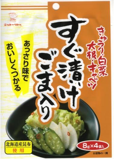 「【3138】すぐ漬けの素(ごま入り)8g×4袋(粉末)」北海道産昆布使用。程よい塩味のあっさりした味にごまの香ばしい風味