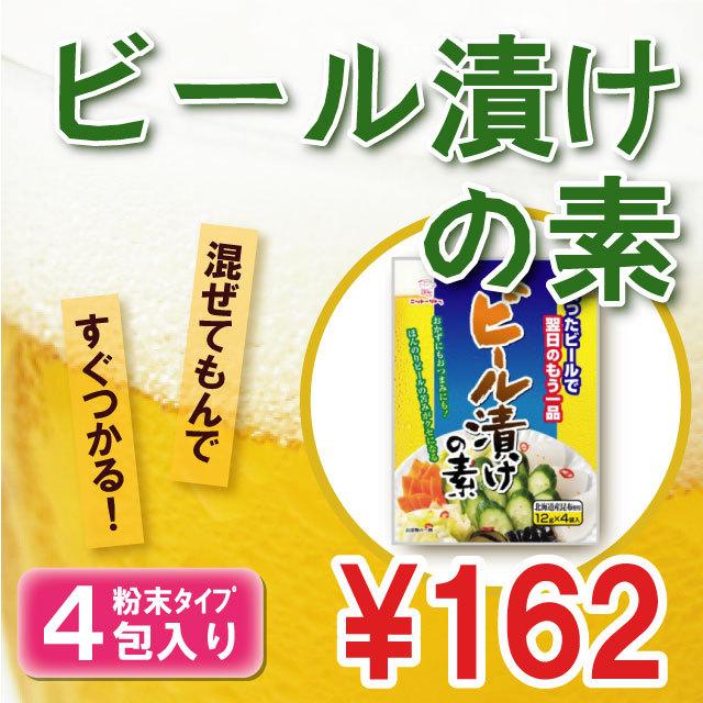 「ビール漬けの素 12g×4袋」【3170】