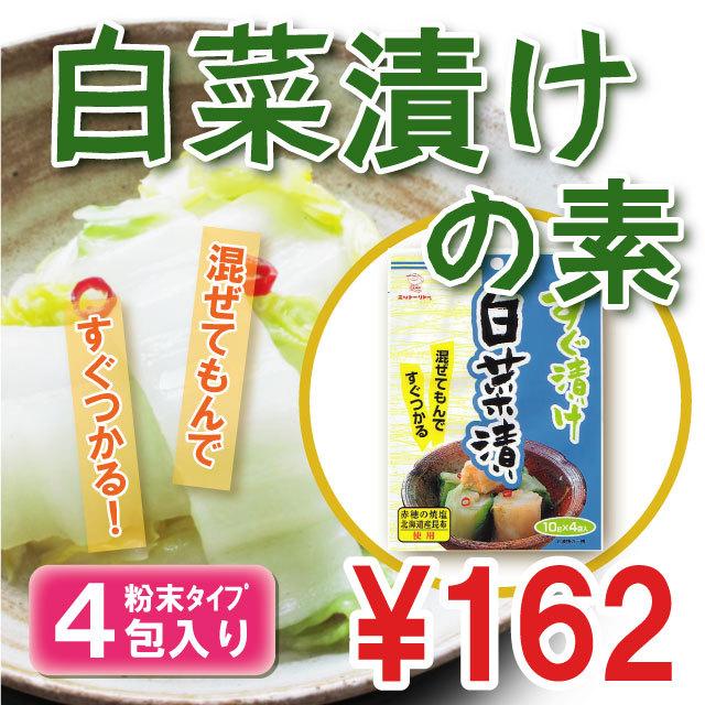 「すぐ漬けの素白菜10g×4袋」(粉末)【3136】