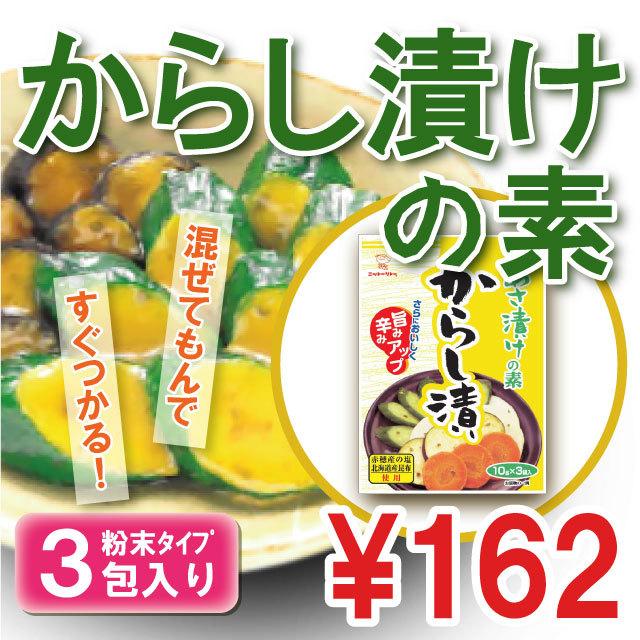「 あさ漬けの素からし10g×3袋」(粉末)【3168】