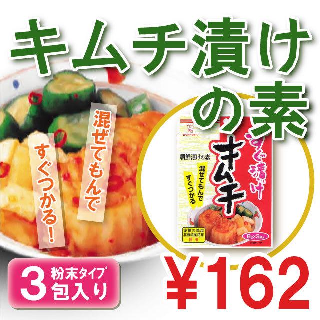 「すぐ漬けの素キムチ8g×3袋」(粉末)【3137】