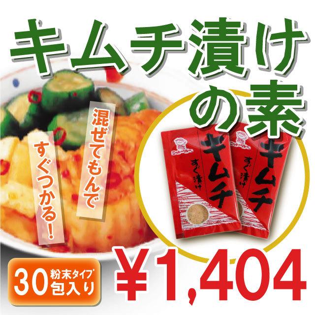 徳用「すぐ漬けの素キムチ8g×30袋」(粉末)【B003】