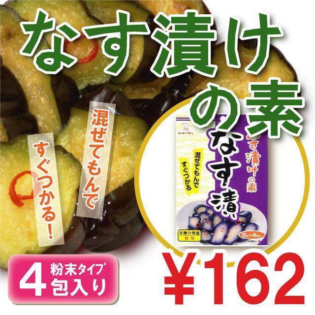 「あさ漬けの素なす8g×4袋」(粉末)【3166】