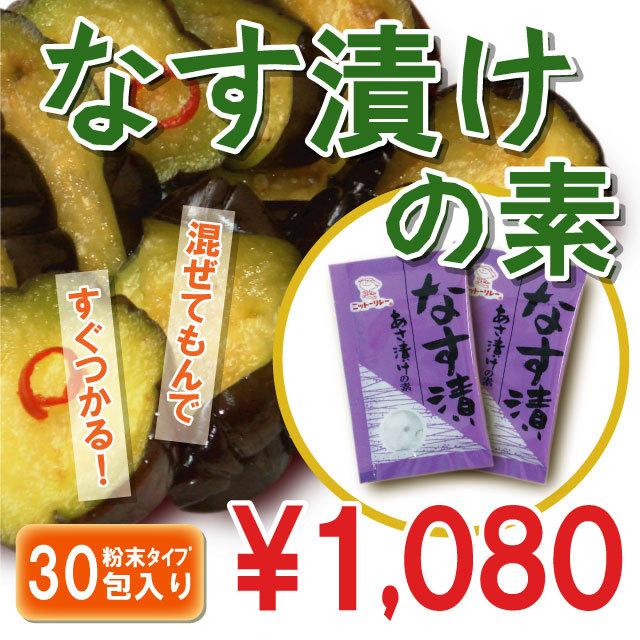 徳用「あさ漬けの素なす8g×30袋」(粉末)【B005】