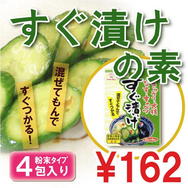 「すぐ漬けの素10g×4袋」(粉末)【3135】
