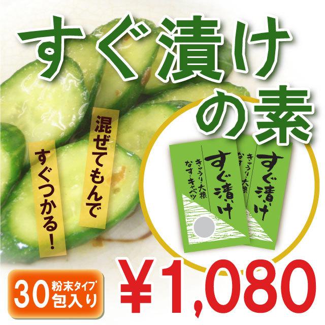 徳用「すぐ漬けの素 10g×30袋」(粉末)【B002】