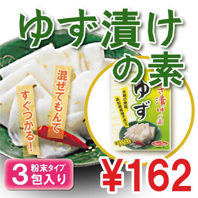 「あさ漬けの素ゆず6g×3袋」(粉末)【3153】
