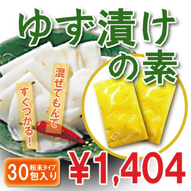 徳用「あさ漬けの素ゆず6g×30袋」(粉末)【B007】