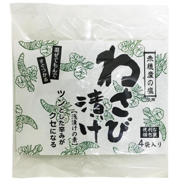 わさび漬けの素10g×4袋【3520】【4】