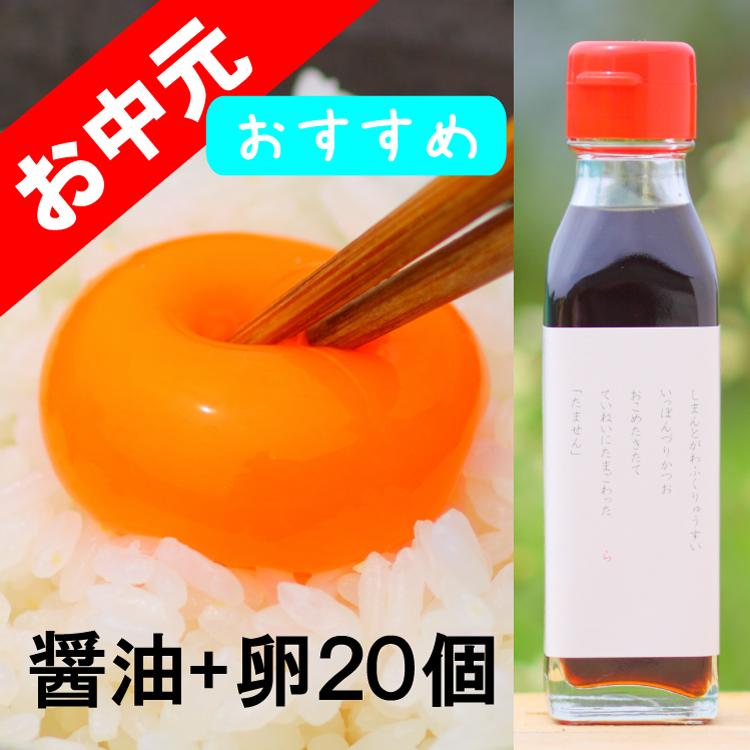 お中元ギフト 卵かけ専用無添加醤油「たません」120ml+池田なません2パックセット