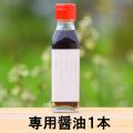 卵かけ専用無添加醤油「たません」120ml 地元四万十で百年続く醸造メーカーとの共同開発商品!