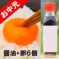 お中元ギフト 卵かけ専用無添加醤油「たません」120ml+池田なません6個入り1パックセット