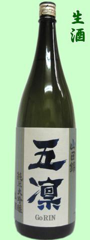 五凛純米大吟醸生1.8L