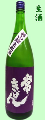 常きげん美山錦純米吟醸生原酒1.8LC