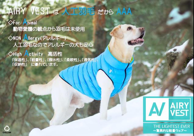 エアリーベスト・大型犬ウェア