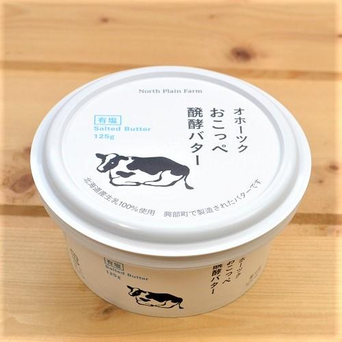 オホーツクおこっぺ醗酵バター 有塩