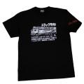 【DM便可】トラック野郎(突撃一番星)S/STシャツ(ブラック)