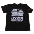 【DM便可】トラック野郎(一番星&ジョナサン)Tシャツ(ブラック)