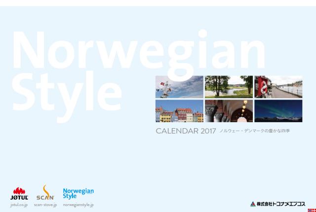 【数量限定】Norwegian Style パノラマカレンダー2017