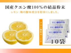 クエン酸100%配合【国産クエン酸粉末100】×10袋セット