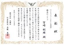 表彰状2012