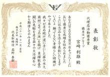 表彰状2009