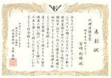 表彰状2006