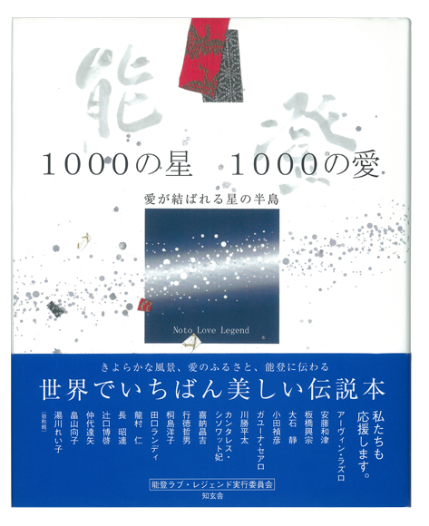 能登 1000の星 1000の愛