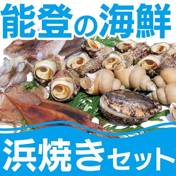 能登の海鮮バーベキューセット【期間限定・送料込み】