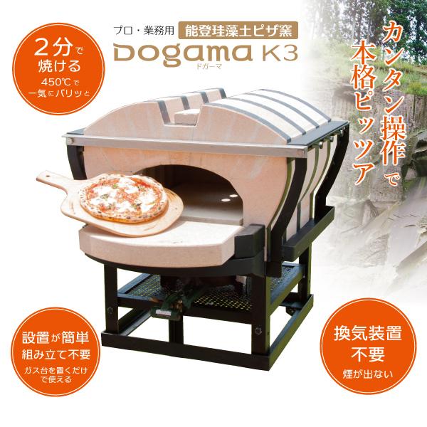 能登珪藻土ピザ窯DogamaK3【温度計・キャスター付き】