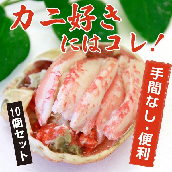 香箱ガニ(ズワイガニのメス)の甲羅盛り10杯セット~むき身なので届いてすぐに食べられる【冷凍・個包装・送料込】