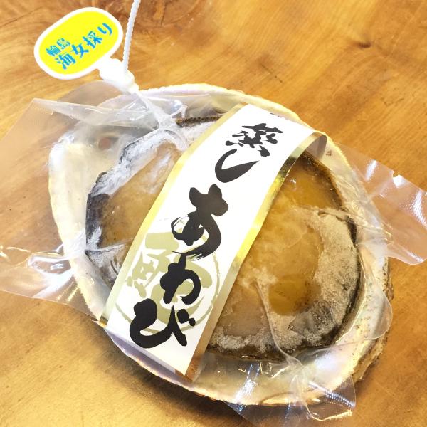 舳倉島で海女さんが獲ったむしあわび中粒80g前後【グルメなあの人への贈り物に】