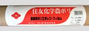 ポリエチレン無地(耐候性農業用ポリ) 0.05ミリ厚 2.3m×100m巻き 重さ約11kg