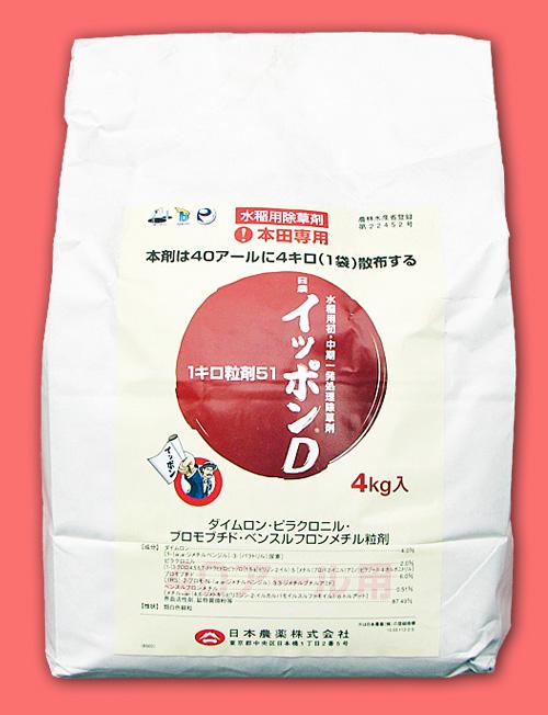 [有効期限:2017年10月まで有効] 【稲・除草剤】イッポンD1キロ粒剤51(4kg)【7,000円以上購入で送料0円 安心価格】