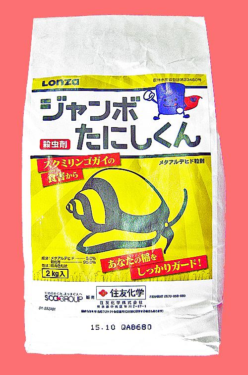 【ジャンボタニシ剤】ジャンボたにしくん(2kg)  【7,000円以上購入で送料0円 安心価格】
