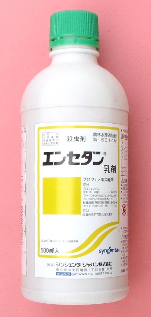 エンセダン乳剤