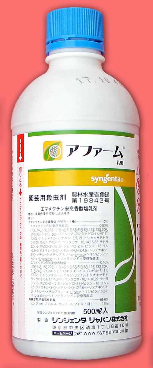 【殺虫剤】アファーム乳剤(500ml)  【7,000円以上購入で送料0円 安心価格】