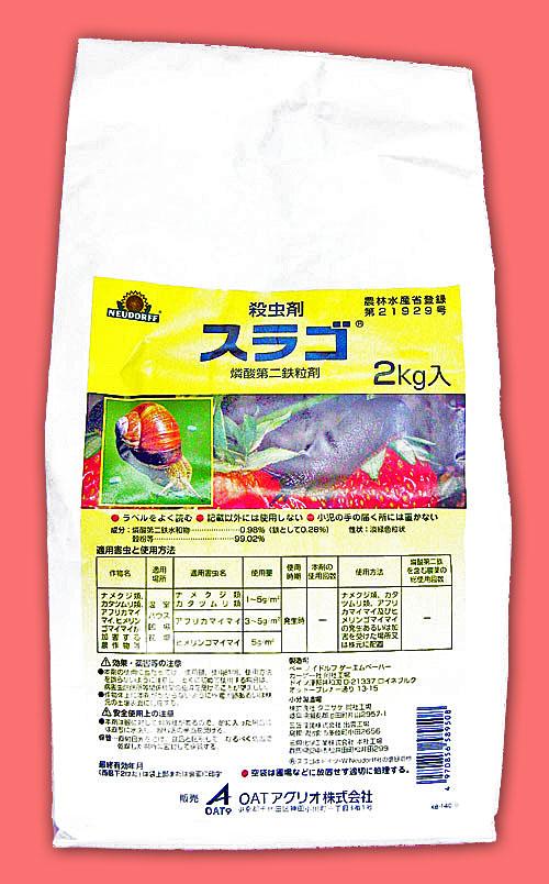 【ナメクジ剤】スラゴ(2kg)  【7,000円以上購入で送料0円 安心価格】