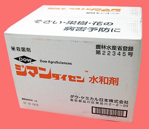 ジマンダイセン水和剤