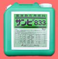サンピ833(6kg) 【7,000円以上購入で送料0円 安心価格】