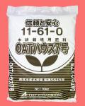 OATハウス7号肥料10kg(大塚ハウス7号)  【7,000円以上購入で送料0円 安心価格】
