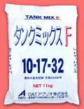 タンクミックスF(11kg)【7,000円以上購入で送料0円 安心価格】