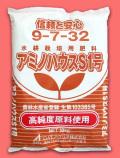 アミノハウスS1号(10kg)  【7,000円以上購入で送料0円 安心価格】