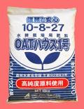 OATハウス1号肥料10kg(大塚ハウス1号)  【7,000円以上購入で送料0円 安心価格】