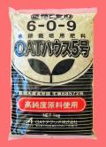 OATハウス5号肥料1kg(大塚ハウス5号)  【7,000円以上購入で送料0円 安心価格】