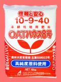 OATハウス8号肥料10kg(大塚ハウス8号)  【7,000円以上購入で送料0円 安心価格】